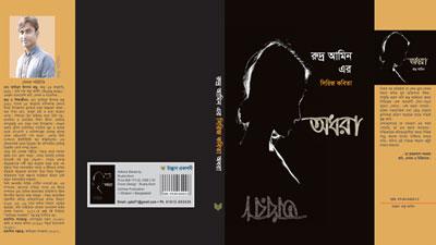 """বইমেলায় আসছে রুদ্র আমিন এর কাব্যগ্রন্থ """"অধরা"""""""