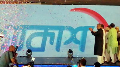 টিভি দেখার অভিজ্ঞতা বদলে দেবে ডিটিএইচ সেবা 'আকাশ'