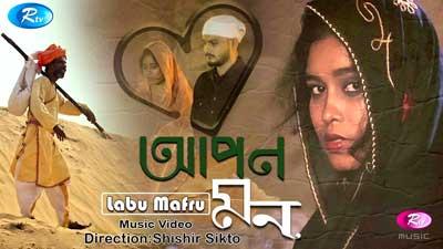 কালুশাহর গানে লাবু মাফরুর 'আপন মন' (ভিডিও)