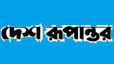 নভেম্বরে আসছে দৈনিক 'দেশ রূপান্তর'