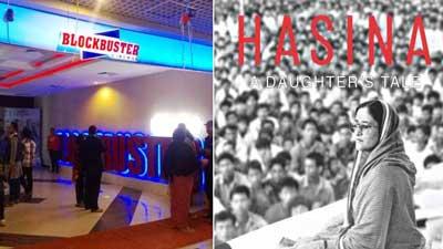 হাসিনা : এ ডটার'স টেলে বানান ভুল, ব্লকবাস্টারকে লিগ্যাল নোটিশ