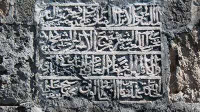 মক্কায় ৬৫৫ হিজরির কোরআনের পুরনো শিলালিপি আবিষ্কার