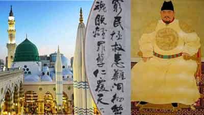 মহানবী (সা.)-এর প্রশংসায় চীন সম্রাটের কবিতা