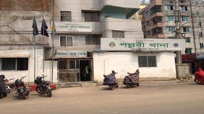 পল্লবী থানায় বিস্ফোরণে ৫ পুলিশ আহত