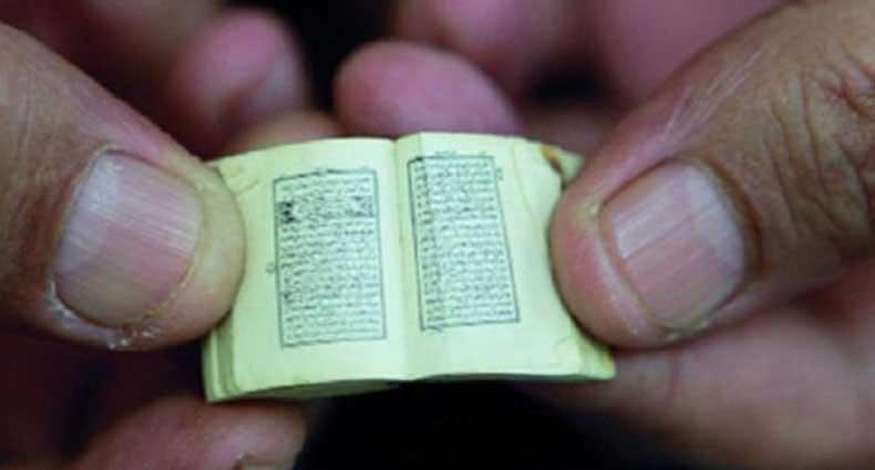কোরআন শরিফের ক্ষুদ্র প্রাচীন কপির সন্ধান কুমিল্লায়