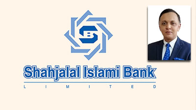 শাহজালাল ব্যাংকের নতুন উপ-ব্যবস্থাপনা পরিচালক ইমতিয়াজ ইউ আহমেদ