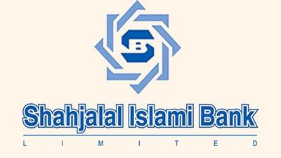 শাহ্জালাল ইসলামী ব্যাংক লাভ করলো দুটি আন্তর্জাতিক পুরস্কার