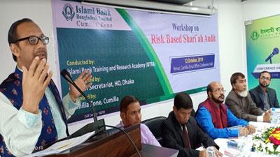 ইসলামী ব্যাংক কুমিল্লা জোনের 'রিস্ক বেজড শরী'আহ অডিট' কর্মশালা
