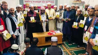 বার্সেলোনায় ইসলামিক ম্যাগাজিন 'দাওয়াতুল হক' এর মোড়ক উন্মোচন