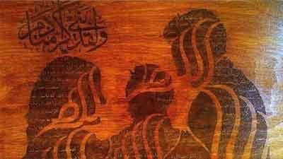 ইসলাম ও পারিবারিক জীবন