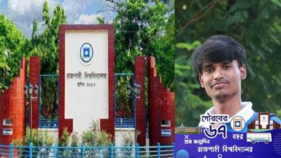 ৬৮ বছরে রাবি: পূর্ণাঙ্গ আবাসিক বিশ্ববিদ্যালয় চাই