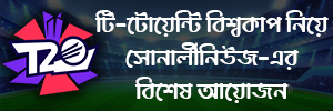 T-20 World Cup 2021