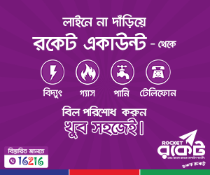 Dutch Bangla Bank Agent Banking