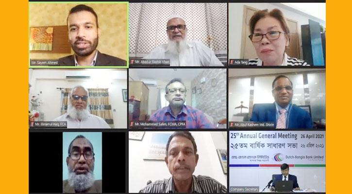 ডাচ্-বাংলা ব্যাংক লিমিটেড-এর ২৫তম বার্ষিক সাধারণ সভা অনুষ্ঠিত