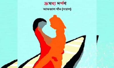 প্রকাশিত হচ্ছে আফজাল খাঁন দয়ালের কাব্যগ্রন্থ 'ভ্রুমধ্য দর্প'