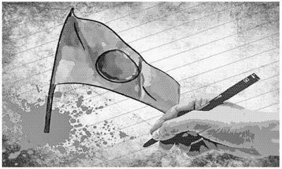 বাংলাদেশ, তোমাকে ভালোবাসি অস্থিমজ্জা দিয়ে
