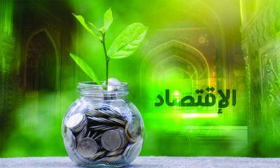 অর্থনৈতিক উন্নয়নে ইসলাম
