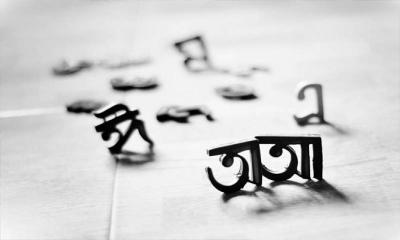 বাংলা ভাষার বিকৃতি বন্ধ হোক