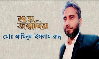 আজ কবি আমিনুল ইসলাম রুদ্র'র জন্মদিন