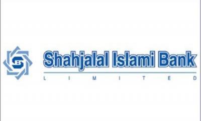 শাহজালাল ইসলামী ব্যাংকের তৃতীয় প্রান্তিক প্রকাশ