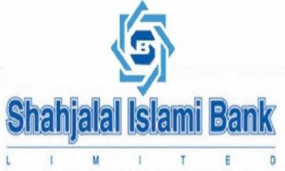 শাহ্জালাল ইসলামী ব্যাংকের পরিচালক পর্ষদের ৩০৯তম সভা অনুষ্ঠিত