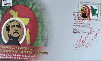 বাংলাদেশ নামকরণ উপলক্ষে স্মারক ডাকটিকেট অবমুক্ত