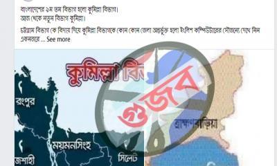 সামাজিক মাধ্যমে কুমিল্লাকে বিভাগ ঘোষণার গুজব