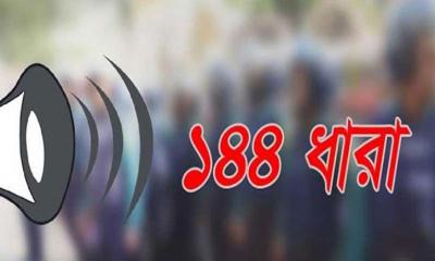 নোয়াখালীতে ১৪৪ ধারা জারি