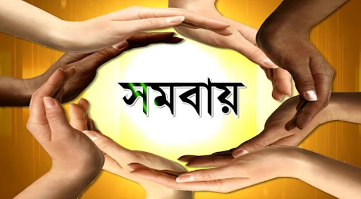 বাংলাদেশ সমবায় কার্যক্রম প্রসঙ্গে কিছু কথা