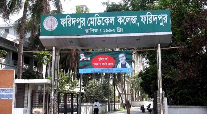 ফরিদপুর মেডিকেল কলেজ ও হাসপাতাল 'বঙ্গবন্ধুর' নামে নামকরণ