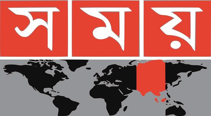 নিয়োগ বিজ্ঞপ্তি প্রকাশ করেছে সময় টিভি