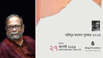 বেঙ্গল ফাউন্ডেশনের 'হামিদুর রাহমান পুরস্কার' পাচ্ছেন শিল্পী মর্তুজা বশীর