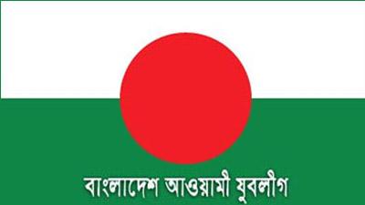 নতুন কমিটির প্রত্যাশায় বরগুনা জেলা যুবলীগ