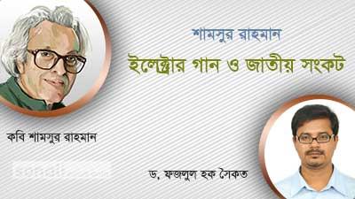শামসুর রাহমান : 'ইলেকট্রার গান' ও জাতীয় সংকট