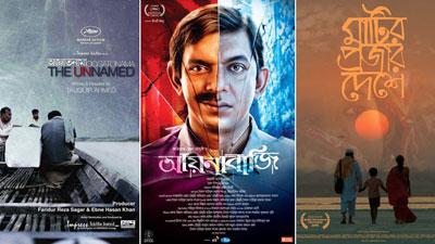 ঢাকা ফিল্ম ফেস্টিভালে বাংলার দাপুটে তিন ছবি...