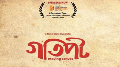 স্বল্পদৈর্ঘ্য চলচ্চিত্র উৎসবে 'গতিপট'-এর উদ্বোধনী শো