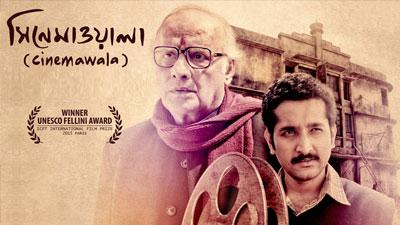 সাংবাদিকদের চোখে বছরের সেরা ছবি 'সিনেমাওয়ালা'