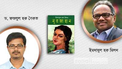 ইমদাদুল হক মিলনের 'নূরজাহান' : এক চিলতে বাংলাদেশ