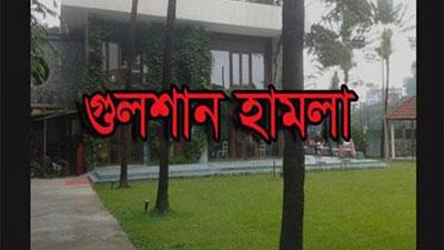 গুলশানে জঙ্গি হামলা : গ্রেফতার দাউদ রিমান্ডে