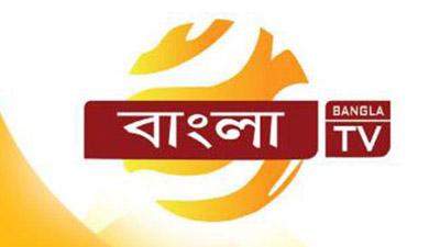 বাংলা টিভিতে জেলা প্রতিনিধি ও ব্যুরো প্রধান নিয়োগ