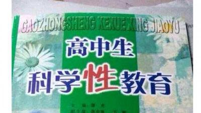 চীনে যৌনশিক্ষার পাঠ্যবইয়ে লিঙ্গবৈষম্য