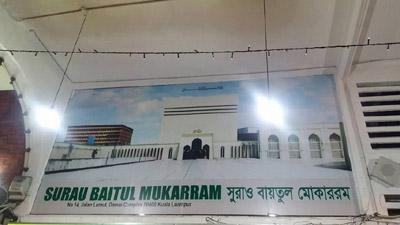 কুয়ালালামপুরের বায়তুল মোকাররম মসজিদে হবে ঈদের জামায়াত