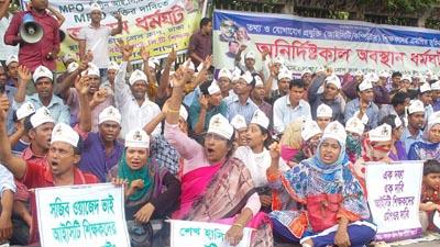এমপিওভুক্তির দাবিতে আন্দোলনে আইসিটি শিক্ষকরা