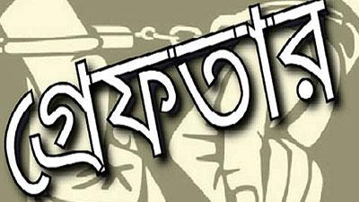 আল-আরাফা ব্যাংকের ৫ কর্মকর্তার বিরুদ্ধে পরোয়ানা