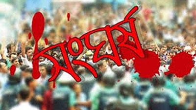 টাঙ্গাইলে দুপক্ষের সংঘর্ষ : আহত ১৫
