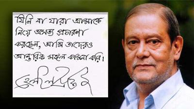 'জনতার জিয়ায়' ক্ষুব্ধ হেলাল হাফিজ