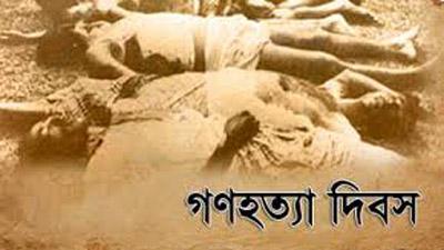 ২৫ মার্চকে 'জাতীয় গণহত্যা দিবস' ঘোষণার দাবি
