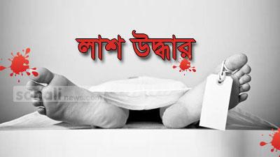 কুমিল্লায় ব্যবসায়ীর গলাকাটা লাশ উদ্ধার