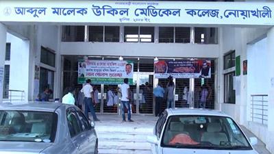 নোয়াখালীতে মেডিকেল কলেজ অনির্দিষ্টকাল বন্ধ ঘোষণা