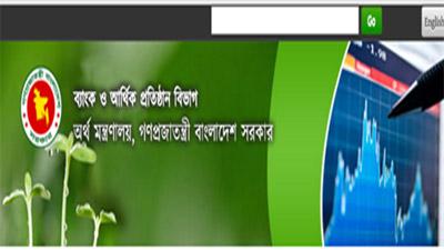 নাম বদলালো ব্যাংক ও আর্থিক প্রতিষ্ঠান বিভাগ